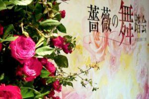家庭画報_薔薇の舞踏会