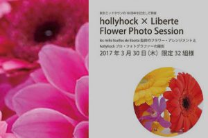hollyhock X Liberte FLOWER PHOTO SESSION