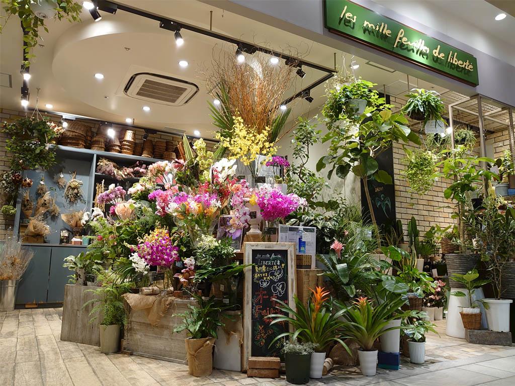 近くの花屋 レミルフォイユドゥリベルテ アトレ恵比寿店